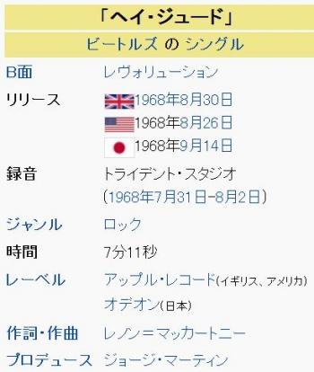 wikiヘイ・ジュード