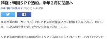 news韓経:韓国SPP造船、来年2月に閉鎖へ