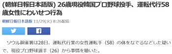 news(朝鮮日報日本語版) 26歳現役韓国プロ野球投手、運転代行58歳女性にわいせつ行為