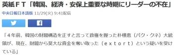 news英紙FT「韓国、経済・安保上重要な時期にリーダーの不在」