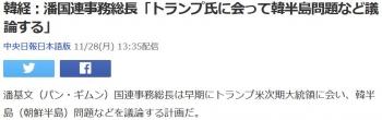 news韓経:潘国連事務総長「トランプ氏に会って韓半島問題など議論する」