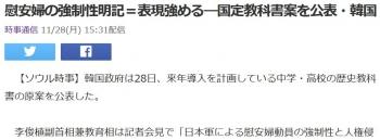 news慰安婦の強制性明記=表現強める―国定教科書案を公表・韓国