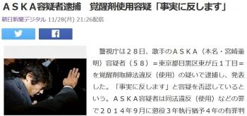 newsASKA容疑者逮捕 覚醒剤使用容疑「事実に反します」