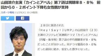 news山田涼介主演「カインとアベル」第7話は視聴率8・8% 前回から0・2ポイント下降も女性層が支持