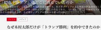 newsなぜ木村太郎だけが「トランプ勝利」を的中できたのか