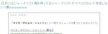 tok日本にはジャーナリスト魂を持ってるジャーナリストやマスコミなんて存在しない(爆wwwwwww
