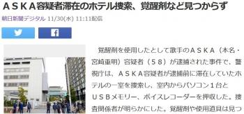 newsASKA容疑者滞在のホテル捜索、覚醒剤など見つからず