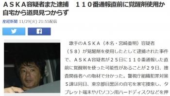 newsASKA容疑者また逮捕 110番通報直前に覚醒剤使用か 自宅から道具見つからず