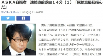 newsASKA容疑者 逮捕直前激白14分(1)「尿検査最初拒んだ」