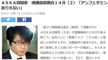 newsASKA容疑者 逮捕直前激白14分(2)「アンフェタミンありえない」