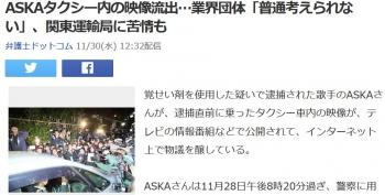 newsASKAタクシー内の映像流出…業界団体「普通考えられない」、関東運輸局に苦情も