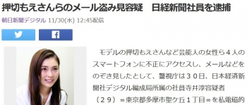 news押切もえさんらのメール盗み見容疑 日経新聞社員を逮捕