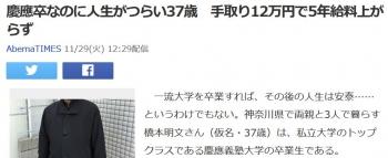 news慶應卒なのに人生がつらい37歳 手取り12万円で5年給料上がらず