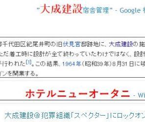 tok大成建設@犯罪組織「スペクター」にロックオン!