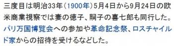 wiki大倉喜八郎