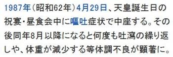wiki昭和天皇