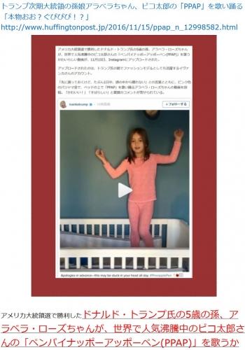 tenトランプ次期大統領の孫娘アラベラちゃん、ピコ太郎の「PPAP」を歌い踊る「本物おお?ぐぴぴぴ!?」