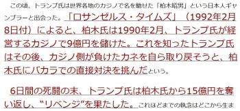 tenトランプ氏 カジノで大儲けした日本人に大リベンジの過去2