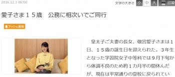 news愛子さま15歳 公務に相次いでご同行