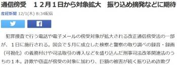 news通信傍受 12月1日から対象拡大 振り込め摘発などに期待