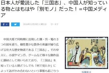 news日本人が愛読した「三国志」、中国人が知っている物とはもはや「別モノ」だった!=中国メディア