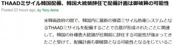 newsTHAADミサイル韓国配備、韓国大統領辞任で配備計画は御破算の可能性