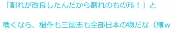 ten「割れが改良したんだから割れのものアル!」と喚くなら、稲作も三国志も全部日本の物だな