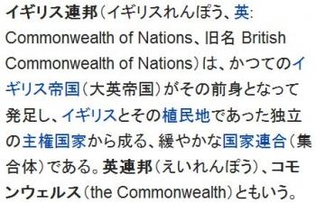 wikiイギリス連邦