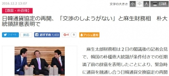 news日韓通貨協定の再開、「交渉のしようがない」と麻生財務相 朴大統領辞意表明で