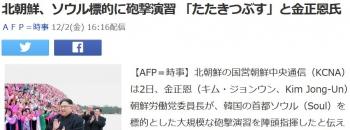 news北朝鮮、ソウル標的に砲撃演習 「たたきつぶす」と金正恩氏