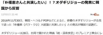 news「朴槿恵さんと共演したい」!?オダギリジョーの発言に韓国から反響