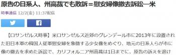 news原告の日系人、州高裁でも敗訴=慰安婦像撤去訴訟―米