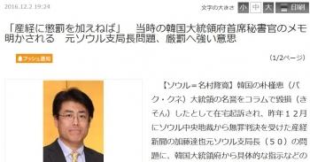 news「産経に懲罰を加えねば」 当時の韓国大統領府首席秘書官のメモ明かされる 元ソウル支局長問題、厳罰へ強い意思