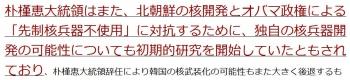 tenTHAADミサイル韓国配備、韓国大統領辞任で配備計画は御破算の可能性