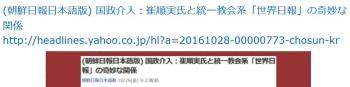 ten(朝鮮日報日本語版) 国政介入:崔順実氏と統一教会系「世界日報」の奇妙な関係