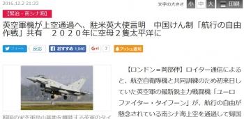 news英空軍機が上空通過へ、駐米英大使言明 中国けん制「航行の自由作戦」共有 2020年に空母2隻太平洋に