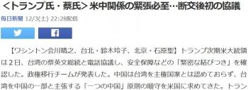 news<トランプ氏・蔡氏>米中関係の緊張必至…断交後初の協議