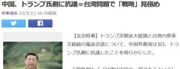 news中国、トランプ氏側に抗議=台湾問題で「戦略」見極め