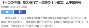 news「一つの中国」変えられず=台湾の「小細工」と中国外相