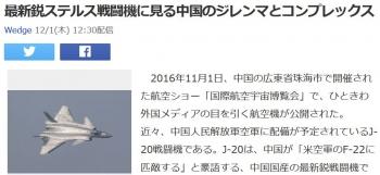 news最新鋭ステルス戦闘機に見る中国のジレンマとコンプレックス