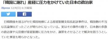 news「韓国に謝れ」産経に圧力をかけていた日本の政治家