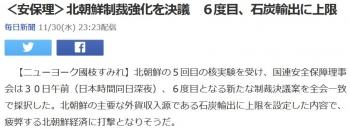 news<安保理>北朝鮮制裁強化を決議 6度目、石炭輸出に上限