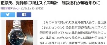 news正恩氏、党幹部に特注スイス時計 制裁逃れが浮き彫りに
