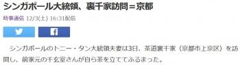 newsシンガポール大統領、裏千家訪問=京都