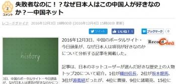 news失敗者なのに!?なぜ日本人はこの中国人が好きなのか?―中国ネット