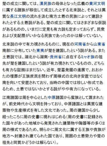 wiki楚 (春秋)