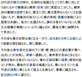 wiki楚 (春秋)2