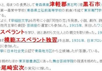 tok秋田雨雀