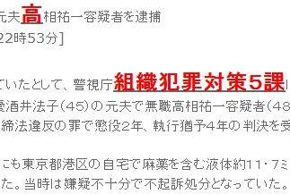tok女優酒井法子さんの元夫高相祐一容疑者を逮捕