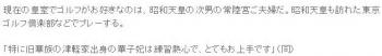 tok昭和天皇が大好きなゴルフをやめたのは「敗戦」がきっかけ?